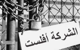 Saudi Arabia approves a reformatory bankruptcy law
