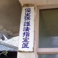 Une femme japonaise a poursuivi le gouvernement pour la stériliser de force en 1972